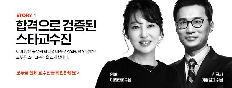 초호화 스타 교수진