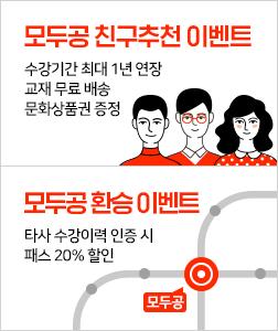모두공 프리패스 친구추천/환승이벤트
