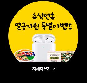 추석연휴 열공지원 특별이벤트