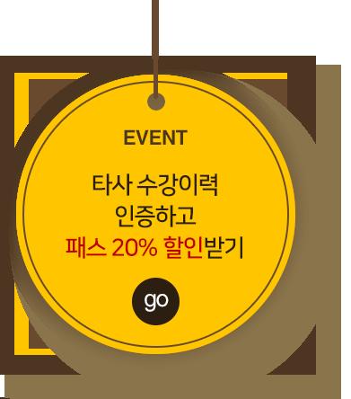 타사 수강이력 인증하고 패스 20% 할인받기 GO