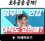 모두공송 공개!