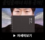 몰입플래너 리뷰 공개!