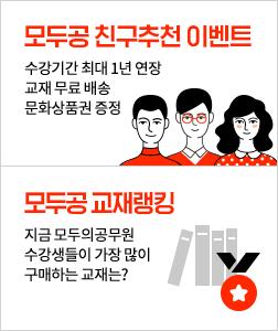 모두공 패스 친구추천/교재랭킹