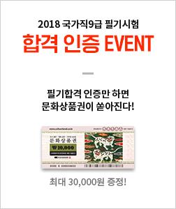 합격인증 이벤트 (최대 3만원 문화상품권 증정)