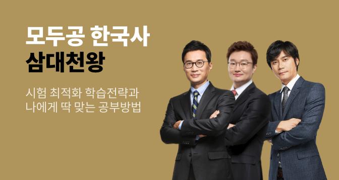한국사 삼대천왕