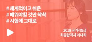 2018 국가직9급 최종합격자 이다희