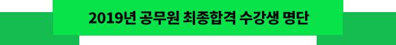 2019년 공무원 최종합격 수강생 명단