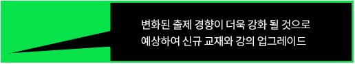 변화된 출제 경향이 더욱 강화 될 것으로 예상하여 신규 교재와 강의 업그레이드