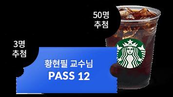 황현필 교수님 PASS 12 3명추첨/ 스타벅스 아메리카노 50명추첨