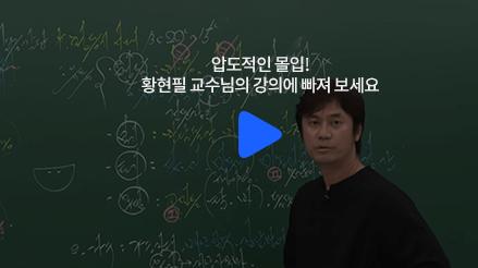 황현필 교수님 강의