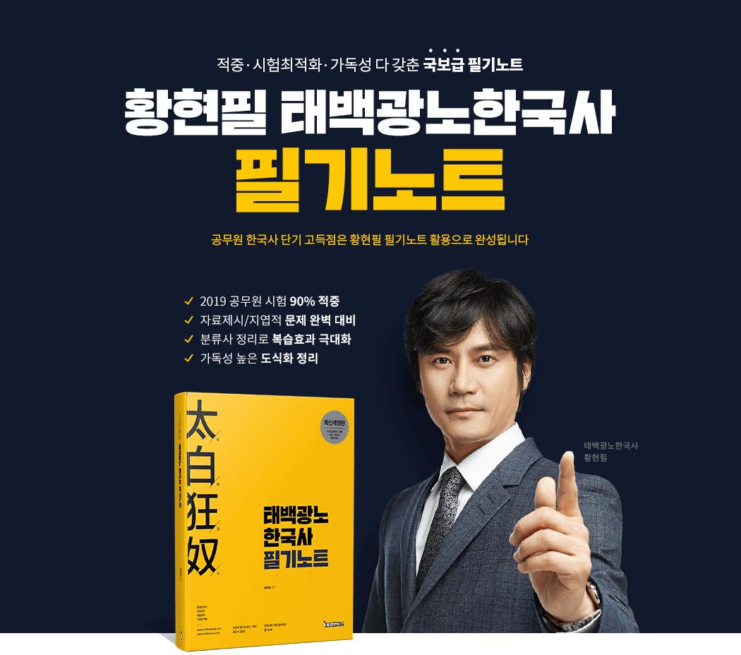 황현필 한국사 필기노트 무료배포