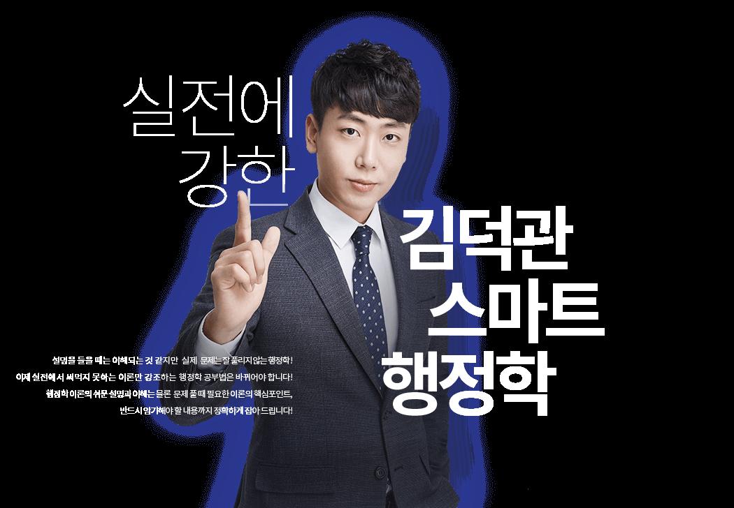 김덕관 스마트행정학