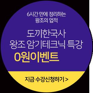 도끼한국사 왕조 암기테크닉 특강0원 이벤트(~10/31)