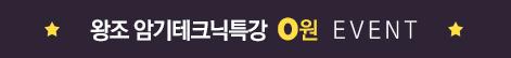 왕조 암기테크닉특강 0원 EVENT