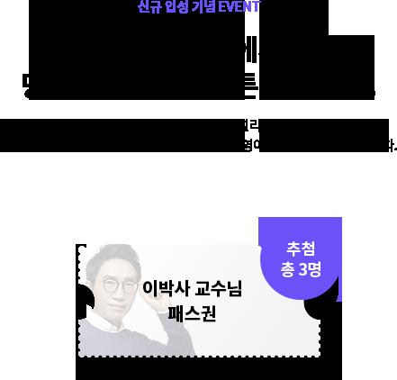 신규입성 기념 EVENT