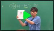 기본서갑 비문학편 리뷰