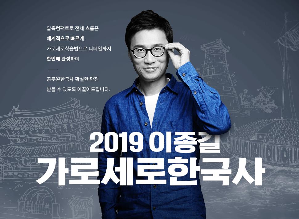 2019 이종길 가로세로한국사
