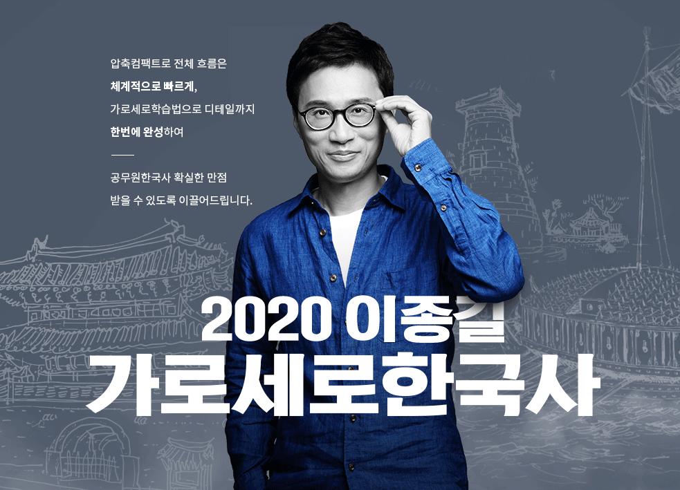 2020 이종길 가로세로한국사