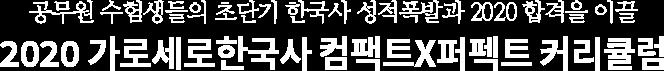 공무원 수험생들의 초단기 한국사 성적폭발과 2019 합격을 이끌 2019 가로세로한국사 컴팩트X퍼펙트 커리큘럼