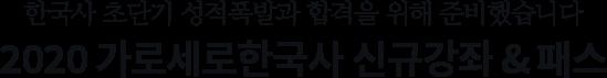 2019 가로세로한국사 신규강좌 & 패스