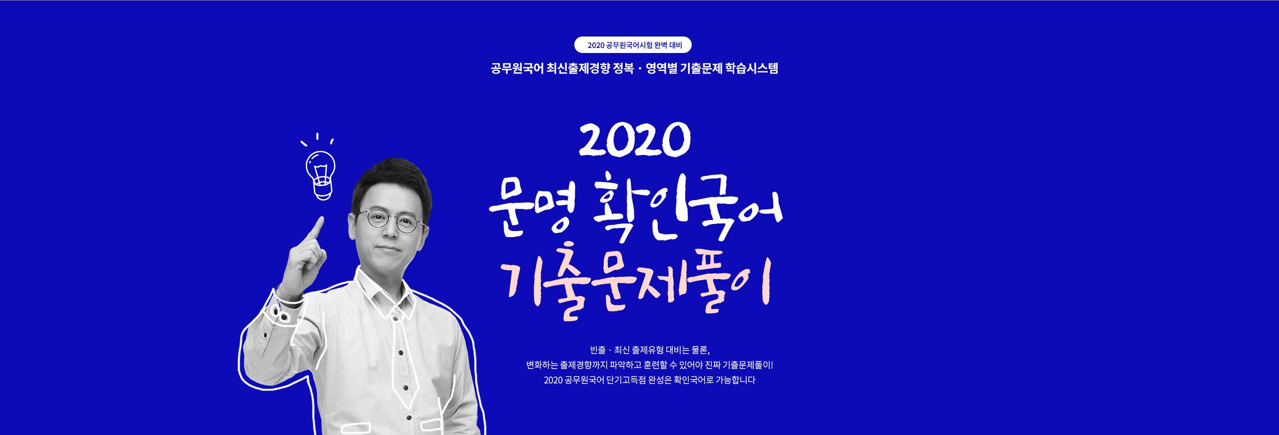 2020문명 확인국어 기출문제풀이