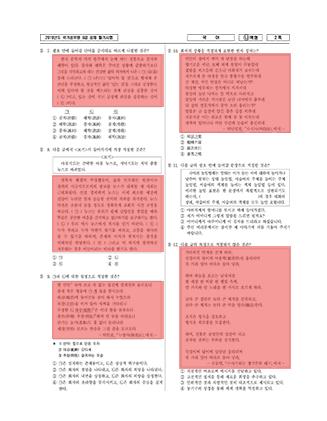 2019 국가직9급 국어 영역별 출제 비중2