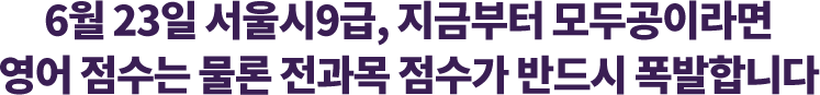 6월 23일 서울시9급, 지금부터 모두공이라면 영어 점수는 물론 전과목 점수가 반드시 폭발합니다