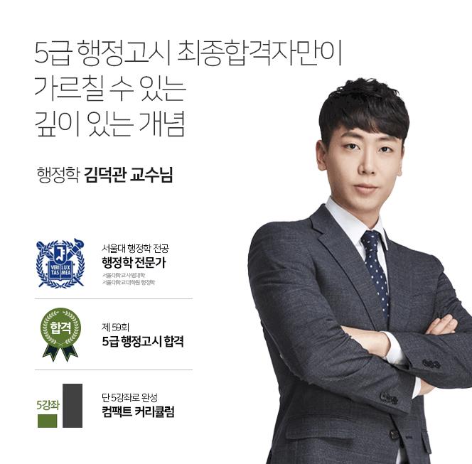 김덕관 교수님