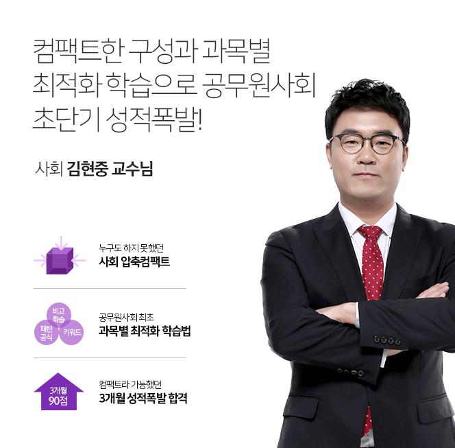 김현중 교수님
