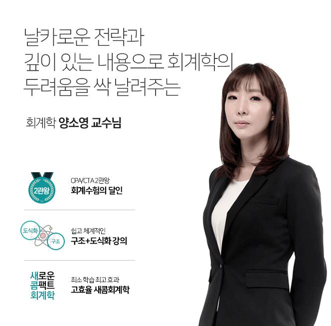 양소영 교수님