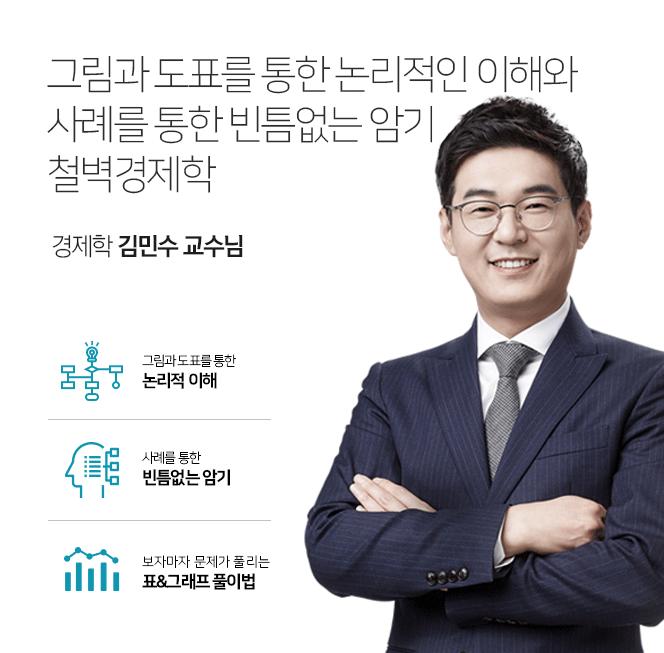 김민수 교수님