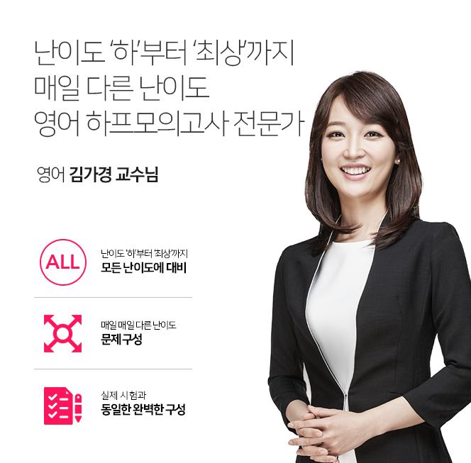 김가경 교수님
