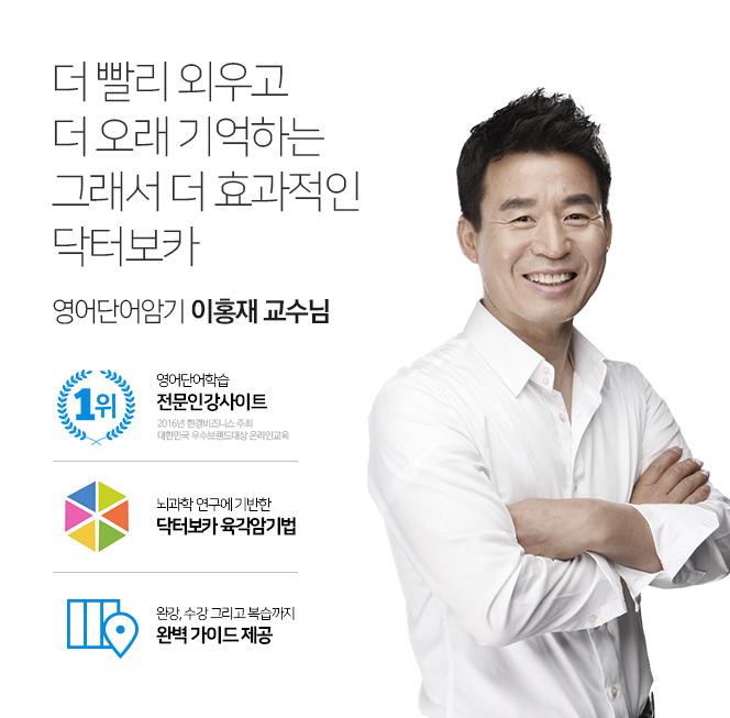 이홍재 교수님