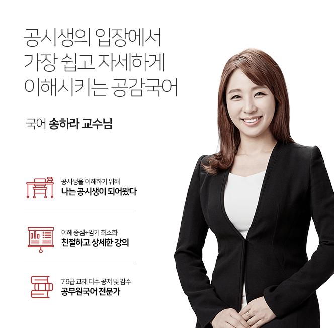 송하라 교수님