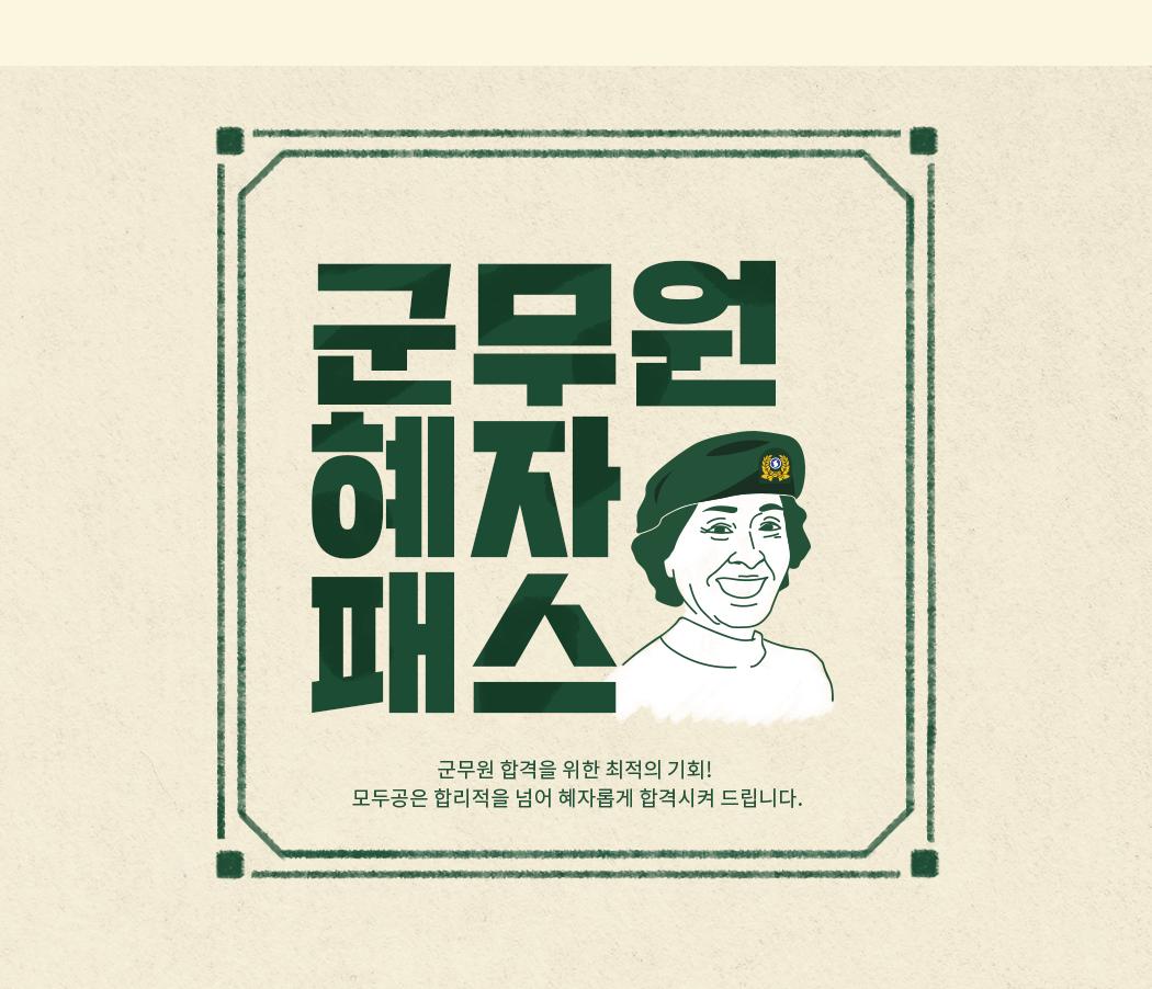 모두공 군무원혜자패스