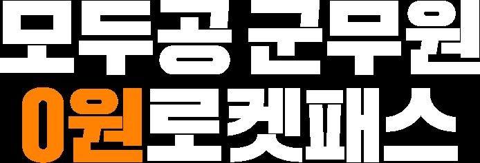 모두공 군무원 0원로켓패스