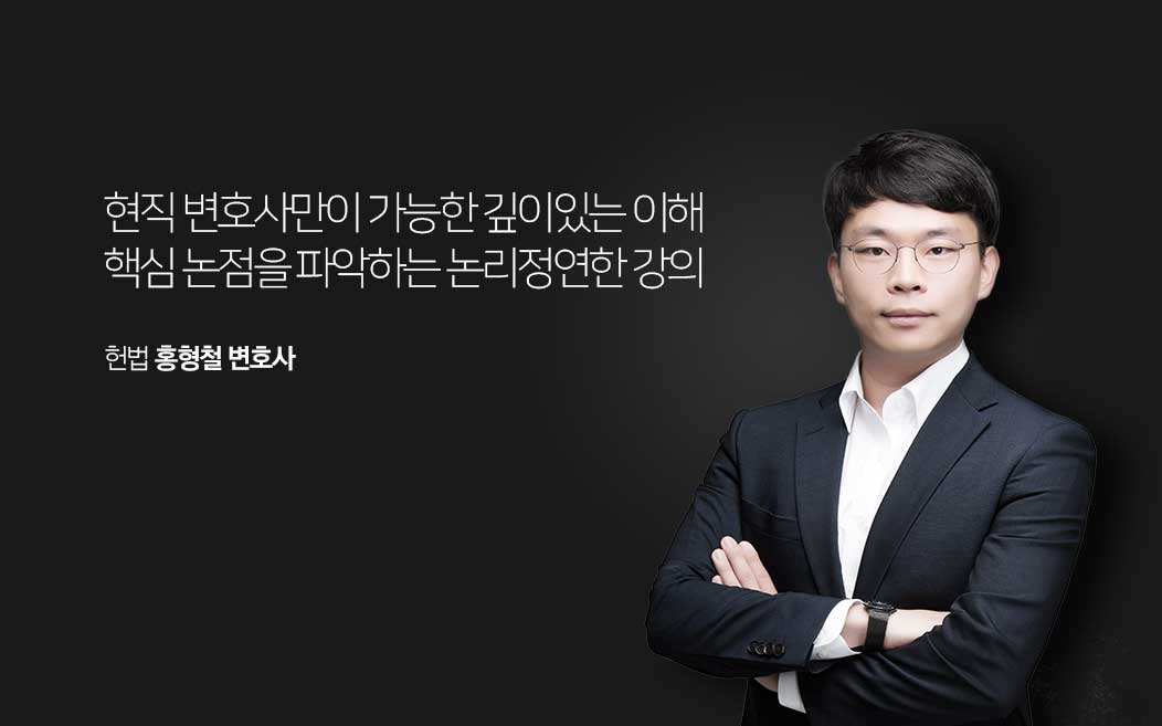 현직 변호사만이 가능한 깊이있는 이해, 핵심논점을 파악하는 노리정연한 강의 - 헌법 홍형철 변호사