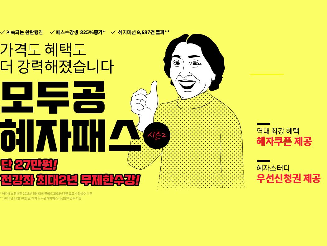 27만원에 2년 수강! 모두공 혜자패스 시즌2