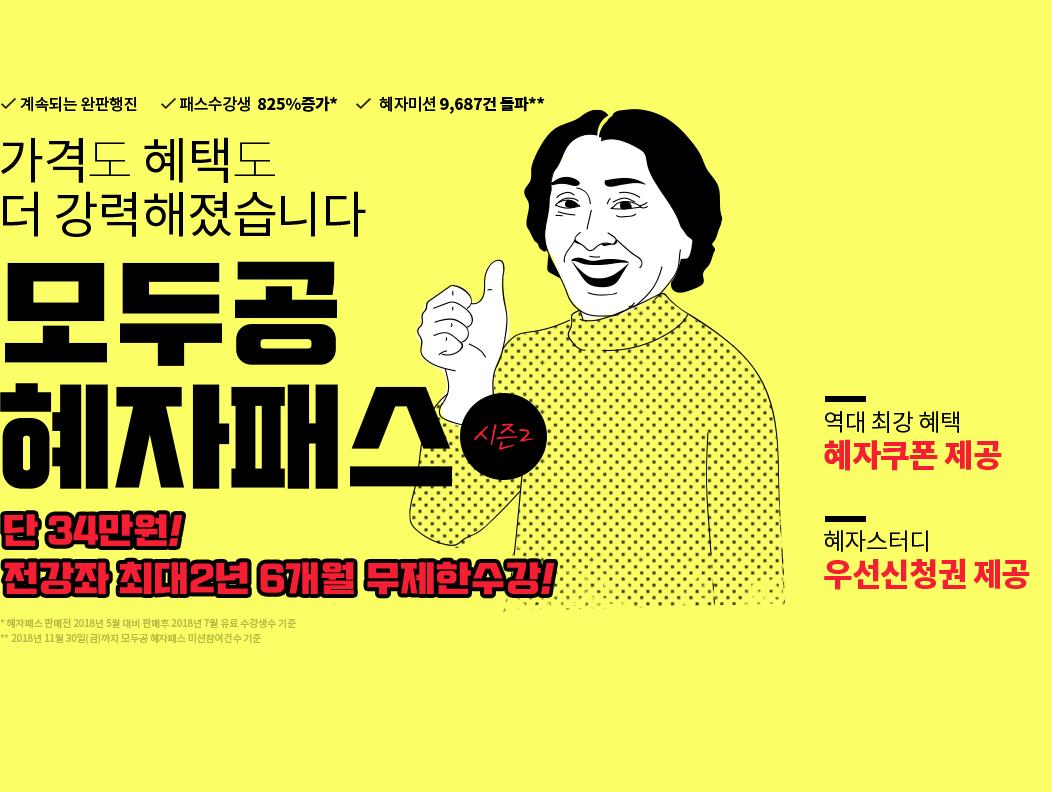 34만원에 2년 수강! 모두공 혜자패스 시즌2