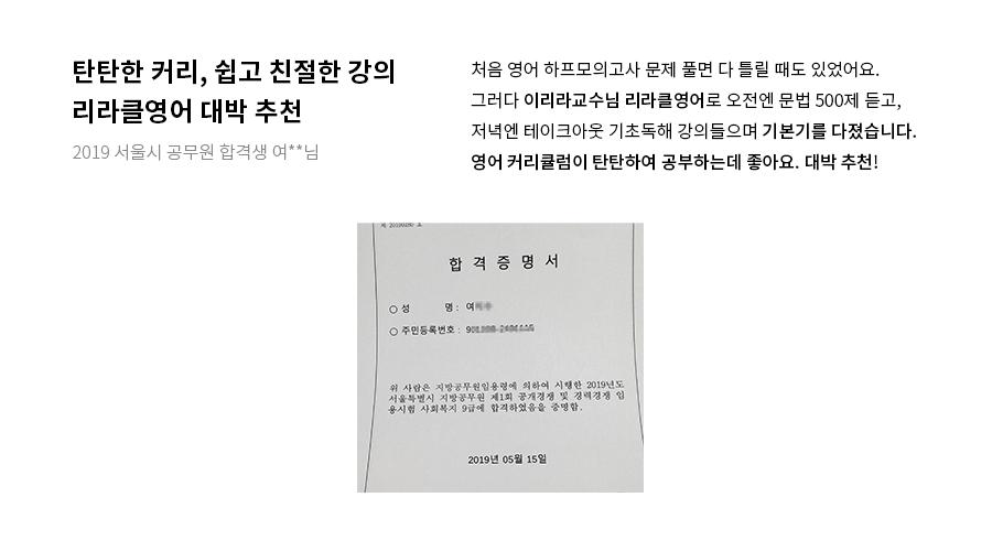 탄탄한 커리, 쉽고 친절한 강의 리라클영어 대박 t추천