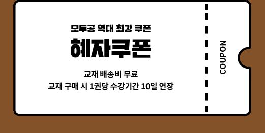 모두공 역대 최강 쿠폰