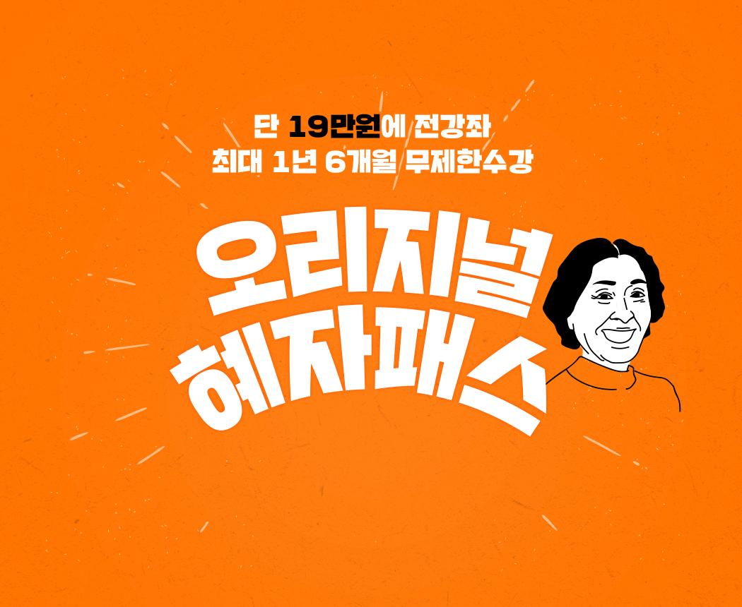 모두공 혜자패스 시즌3