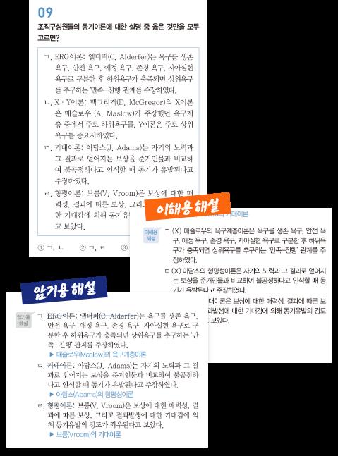 암기용 해설/이해용 해설