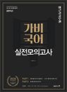 이근갑 공무원 가비국어 실전모의고사 19회 (2020) 교재만 구매