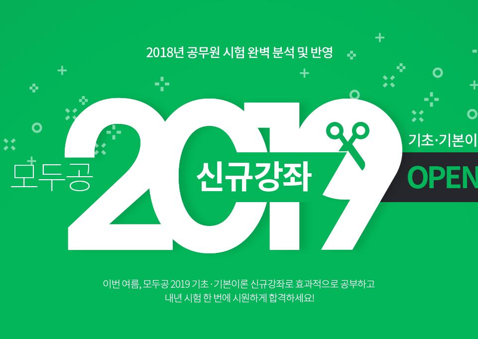 2019 기초·기본이론 신규강좌