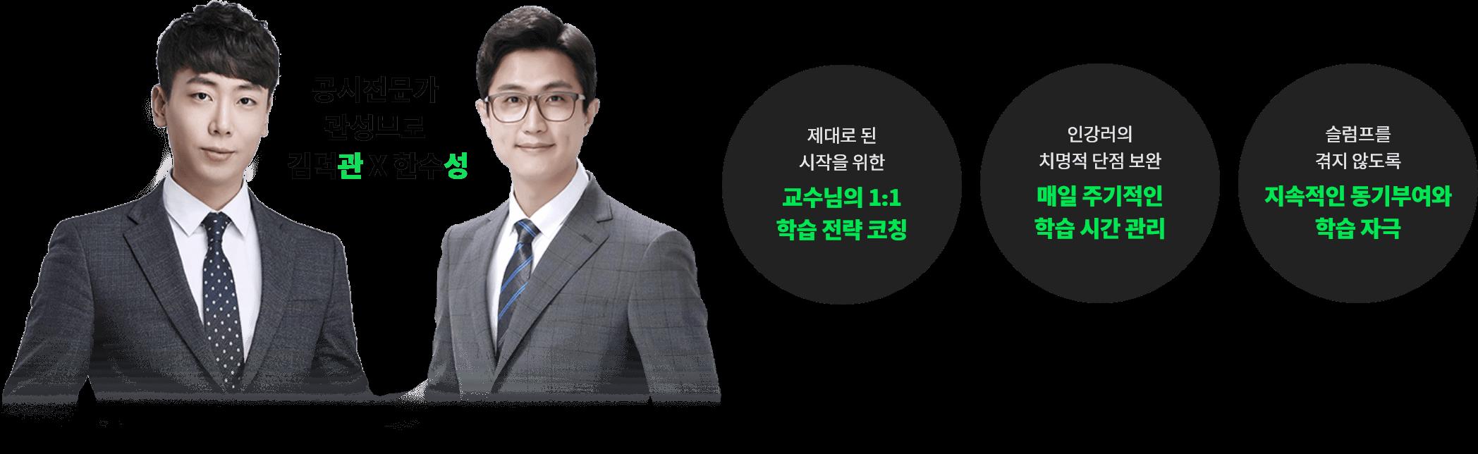 공시전문가 관성브로 김덕관 X 한수성