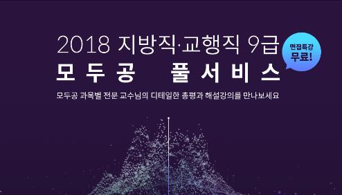 2018 지방직 9급 풀서비스