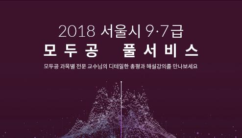 2018 서울시 9급 풀서비스