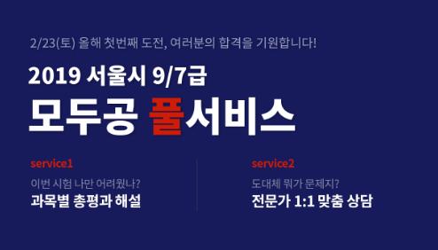 2019 서울시 9/7급 풀서비스