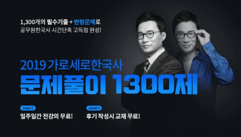 가로세로한국사 1300제